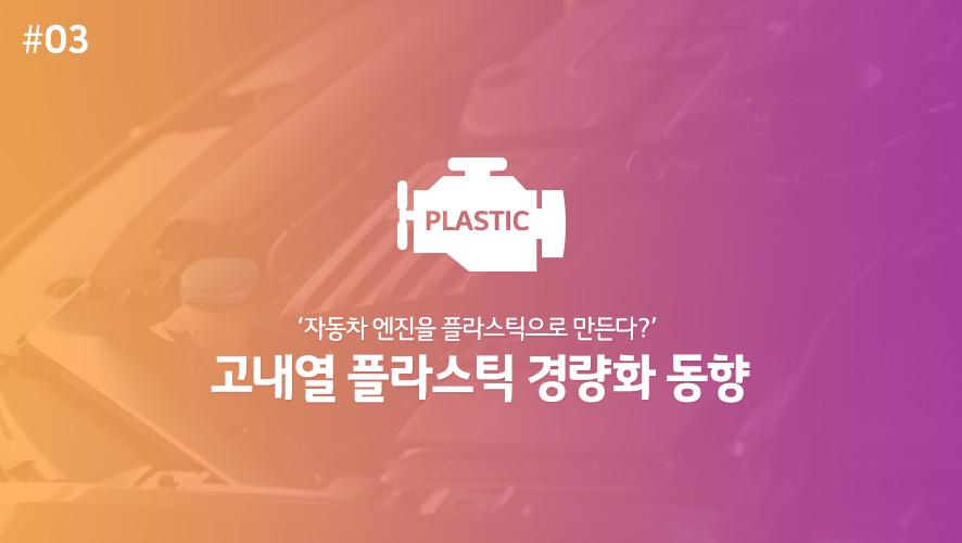 '자동차 엔진을 플라스틱으로 만든다?' 고내열 플라스틱 경량화 동향