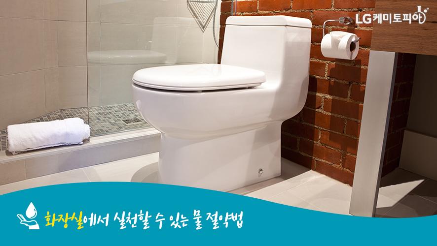 화장실에서 실천할 수 있는 물 절약법