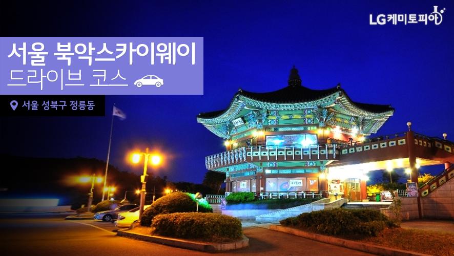 서울 북악스카이웨이 (서울 성북구 정릉동)