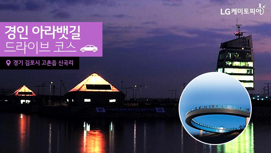 경인 아라뱃길 (경기 김포시 고촌읍 신곡리)