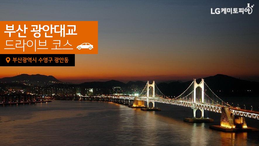 부산 광안대교 드라이브 코스 (부산광역시 수영구 광안동)