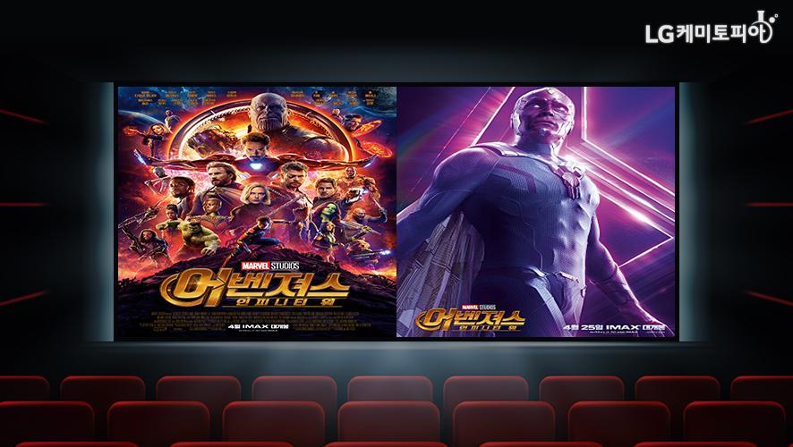 영화 어벤져스 포스터