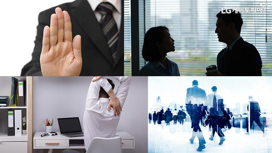 1. 정장을 입은 남자가 손바닥을 보이고 있다. 2.남자와 여자가 대화를 하고 있다. 3. 정장을 입고 책상에 앉아있는 남자가 스트레칭을 하고 있다. 4. 직장인들이 거리를 걷고 있다.