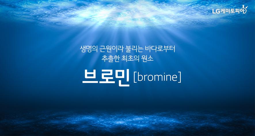생명의 근원이라 불리는 바다로부터 추출한 최초의 원소 브로민 bromine
