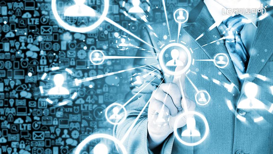 인적 네트워크로 많은 사람들이 연결되어 있다.