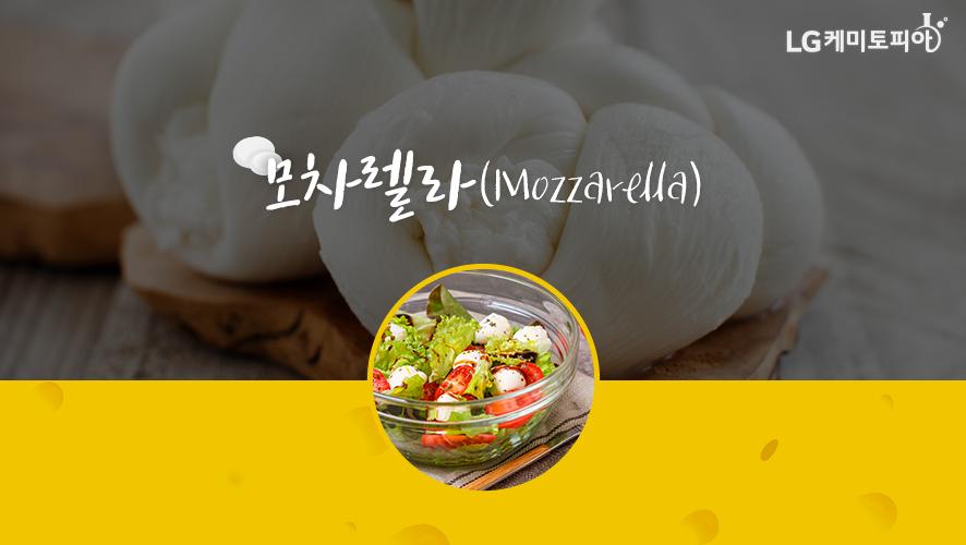 모차렐라(Mozzarella)