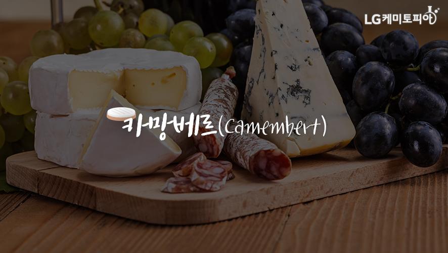 카망베르(Camembert)