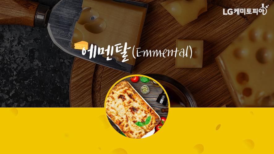 에멘탈(Emmental)