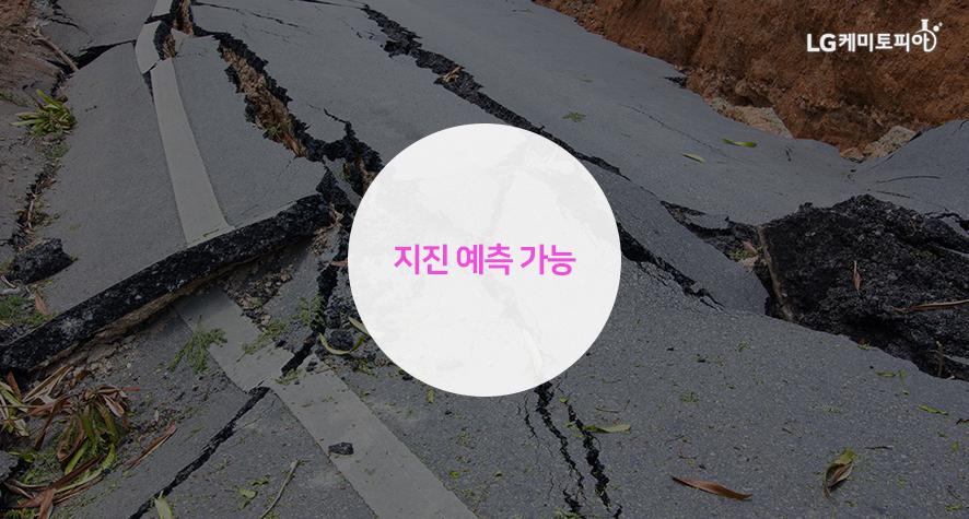 지진 예측 가능