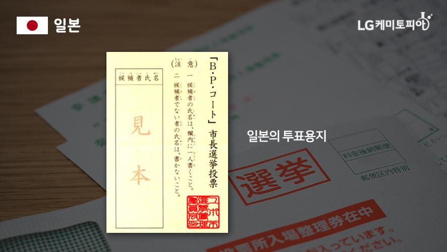 일본의 투표용지