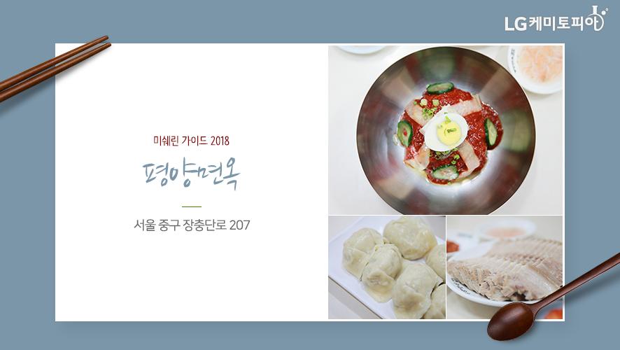 평양면옥 미쉐린 가이드 2018 서울 중구 장충단로 207