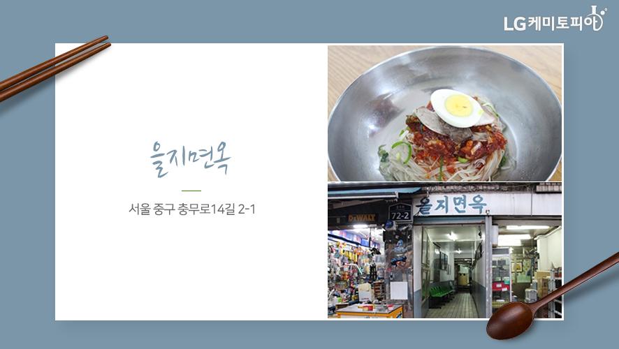 을지면옥 서울 중구 충무로14길 2-1