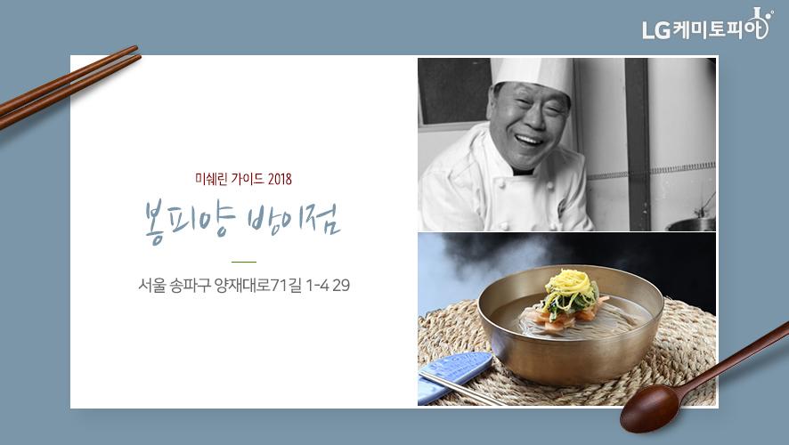봉피양 방이점 미쉐린 가이드 2018 서울 송파구 양재대로71길 1-4 29
