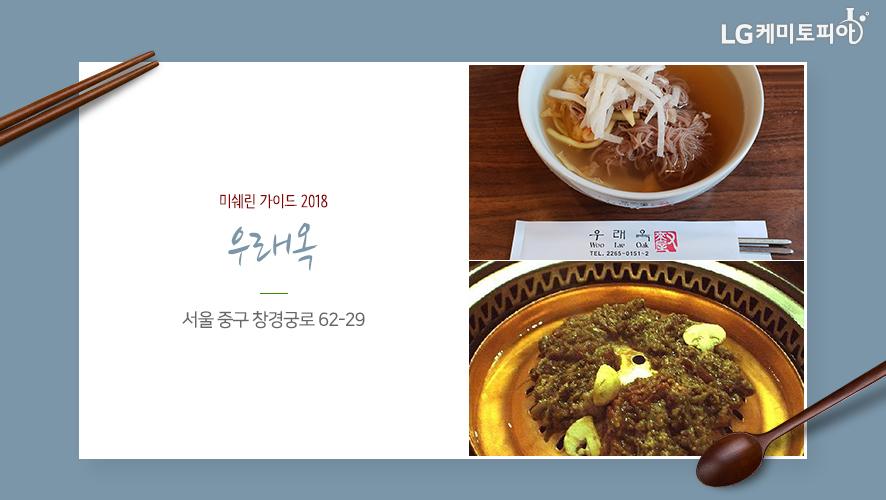 우래옥 미쉐린 가이드 2018 서울 중구 창경궁로 62-29