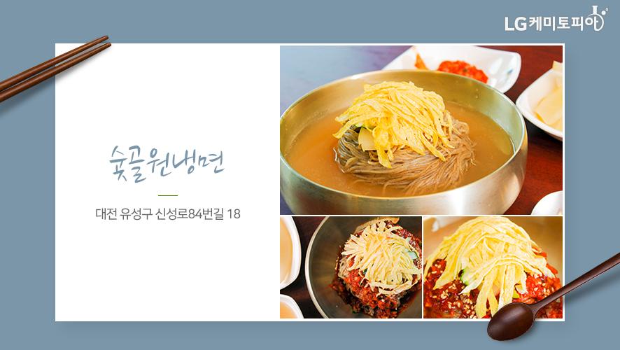 숯골원냉면 대전 유성구 신성로84번길 18