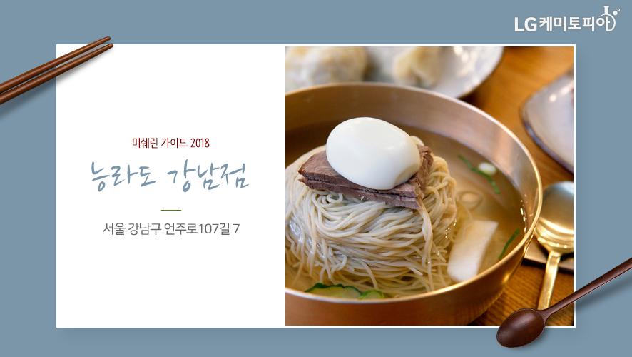 능라도 강남점 미쉐린 가이드 2018 서울 강남구 언주로107길 7