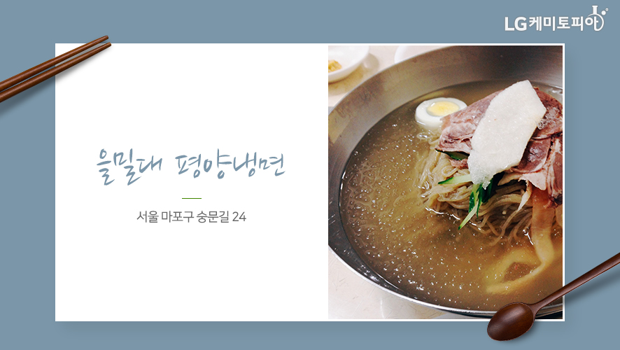 을밀대 평양냉면 서울 마포구 숭문길 24