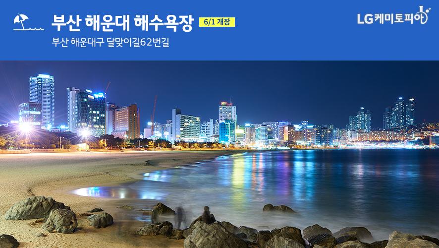 부산 해운대 해수욕장 (6/1 개장) 부산 해운대구 달맞이길62번길