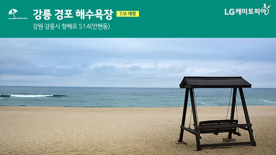 강릉 경포 해수욕장 (7/6 개장) 강원도 강릉시 창해로 514(안현동)