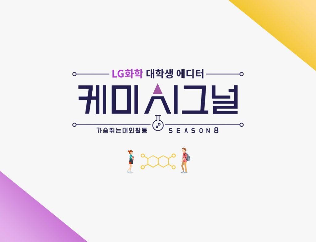 가슴뛰는 대외활동 LG화학 대학생에디터 케미시그널 SEASON. 8