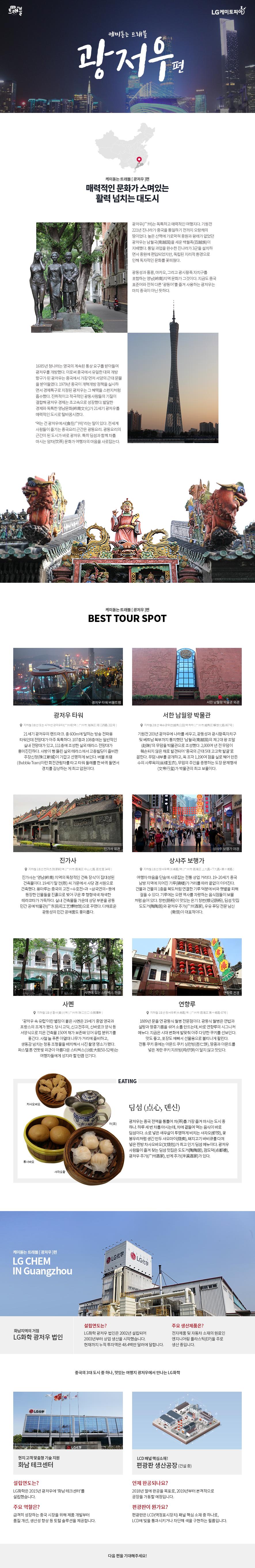 케미돋는 트래블 [광저우] 편 : 매력적인 문화가 스며있는 활력 넘치는 대도시