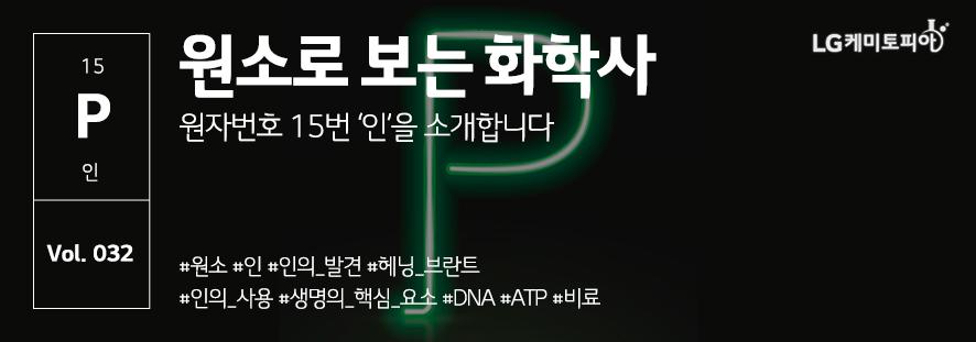 인(P, 15)원소로 보는 화학사 원자번호 15번 '인'을 소개합니다 #원소 #인 #인의_발견 #헤닝_브란트 #인의_사용 #생명의_핵심_요소 #DNA #ATP #비료