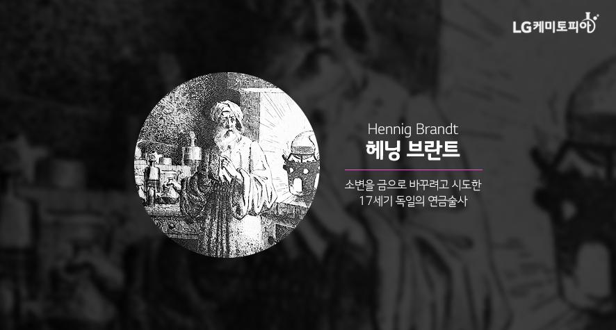 Hennig Brandt 헤닝 브란트 소변을 금으로 바꾸려고 시도한 17세기 독일의 연금술사