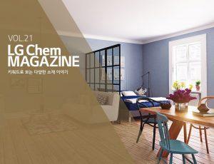 LG Chem MAGAZINE – VOLUME 21(키워드로 보는 다양한 소재 이야기)