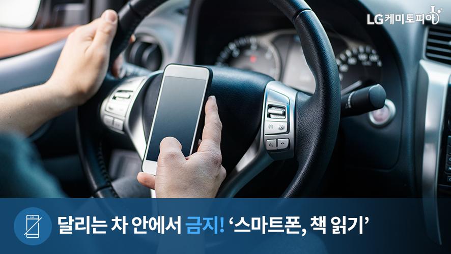 달리는 차 안에서 금지! '스마트폰, 책 읽기'