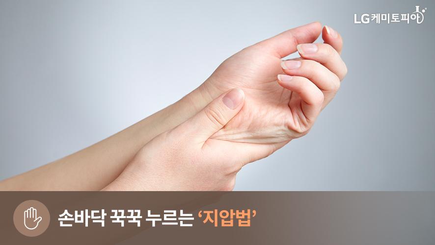 손바닥 꾹꾹 누르는 '지압법'