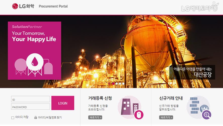 구매포탈 메인 페이지