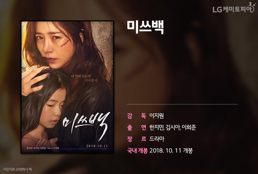 미쓰백 감 독 이지원 출 연 한지민, 김시아, 이희준 장 르 드라마 국내 개봉 2018.10.11 개봉