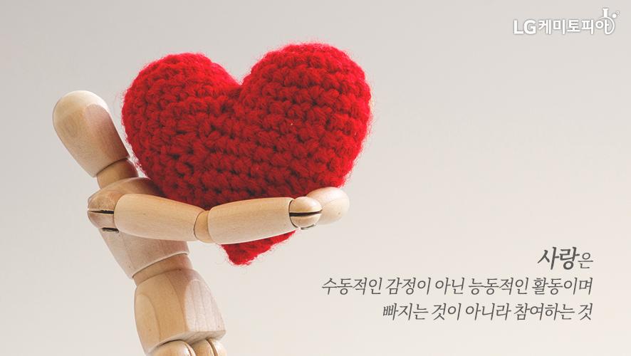 사랑은 수동적인 감정이 아닌 능동적인 활동이며 빠지는 것이 아니라 참여하는 것
