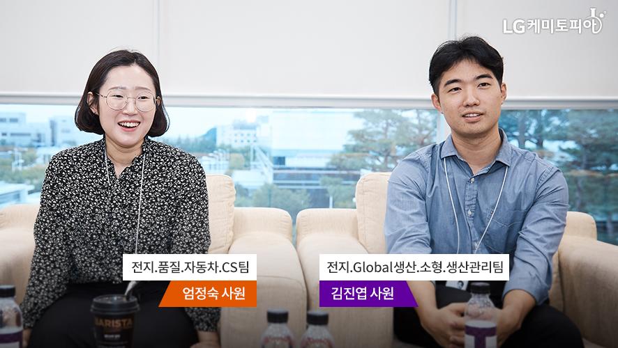 전지.품질.자동차.CS팀 엄정숙 사원, 전지.Global생산.소형.생산관리팀 김진엽 사원