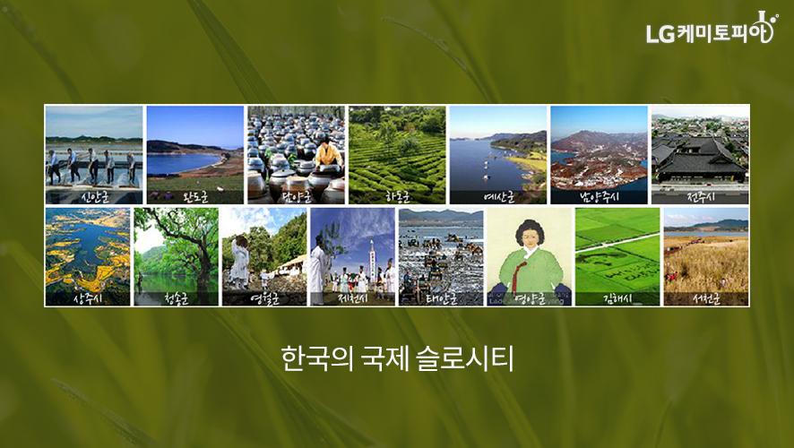 한국의 국제 슬로시티