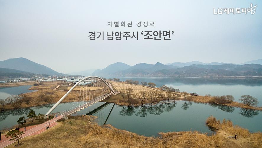 차별화된 경쟁력 경기 남양주시 '조안면'