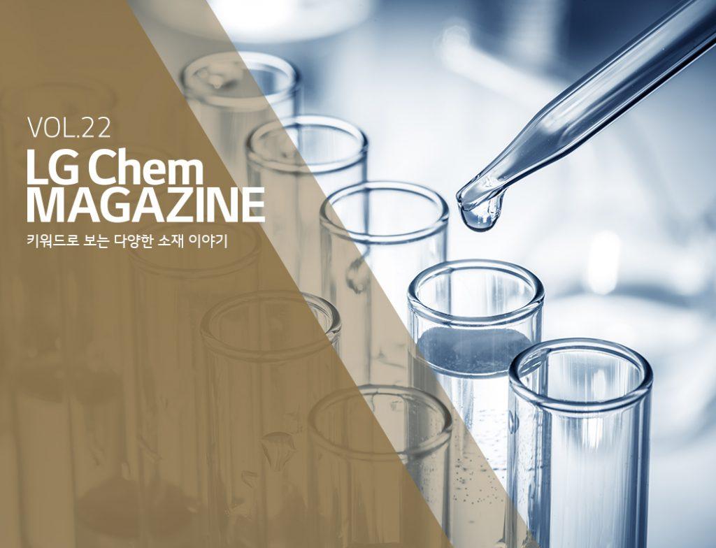LG Chem MAGAZINE VOL.22