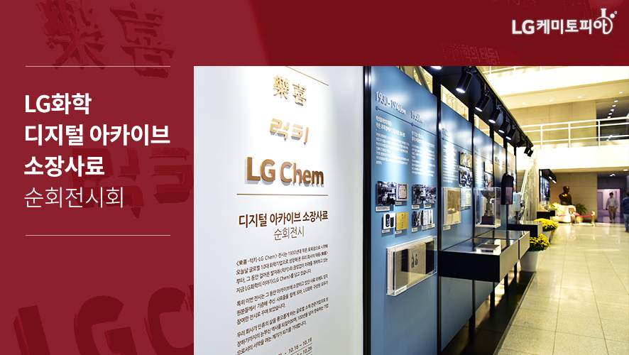 LG화학 디지털 아카이브 소장사료 순회전시회