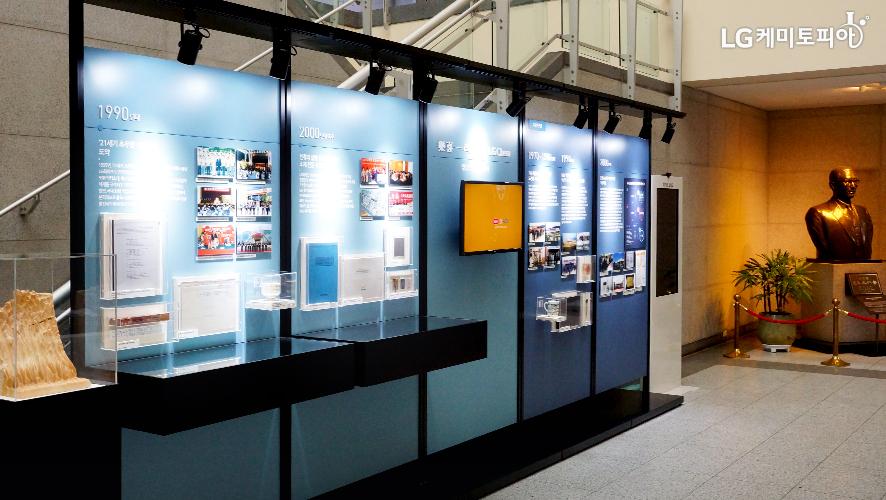 LG Chem 디지털 아카이브 소장사료 순회전시