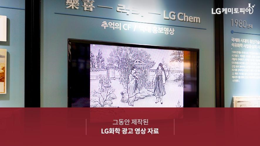 그동안 제작된 LG화학 광고 영상 자료