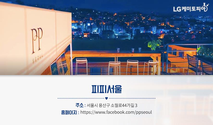 피피서울 주소 : 서울시 용산구 소월로44가길 3 홈페이지 : https://www.facebook.com/ppseoul