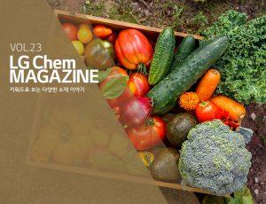 LG Chem MAGAZINE – VOLUME 23 '인류의 삶을 풍요롭고 건강하게! LG화학 그린바이오 편'