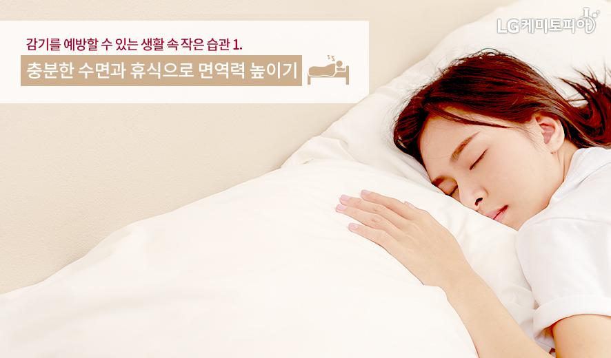 감기를 예방할 수 있는 생활 속 작은 습관1. 충분한 수면과 휴식으로 면역력 높이기