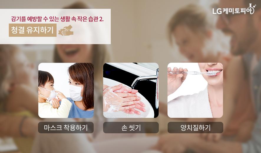 감기를 예방할 수 있는 생활 속 작은 습관 2. 청결 유지하기
