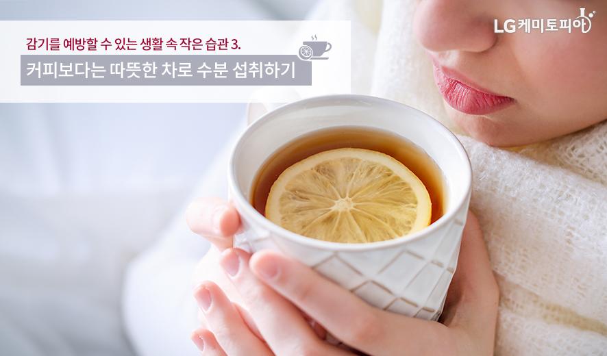 감기를 예방할 수 있는 생활 속 작은 습관 3. 커피보다는 따뜻한 차로 수분 섭취하기