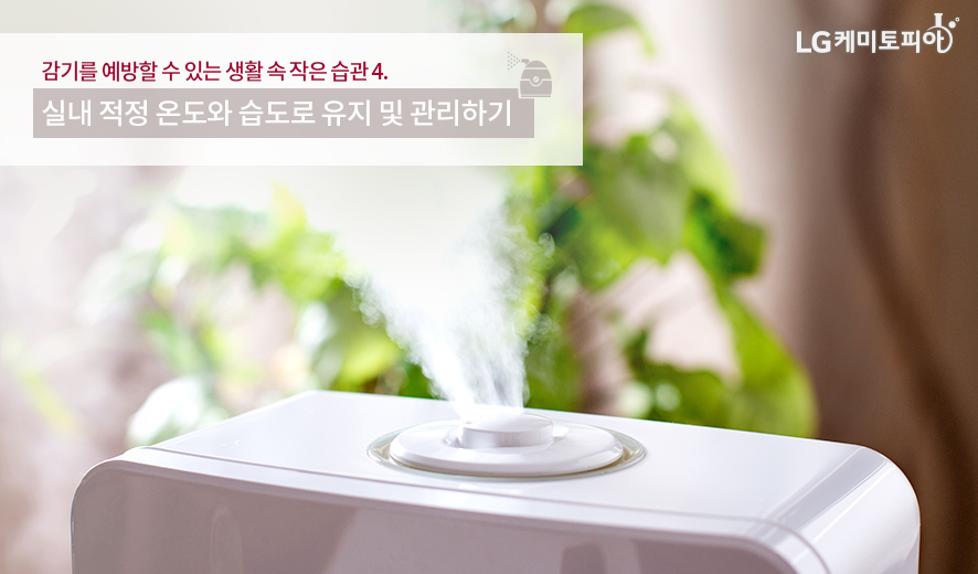 감기를 예방할 수 있는 생활 속 작은 습관 4. 실내 적정 온도와 습도로 유지 및 관리하기