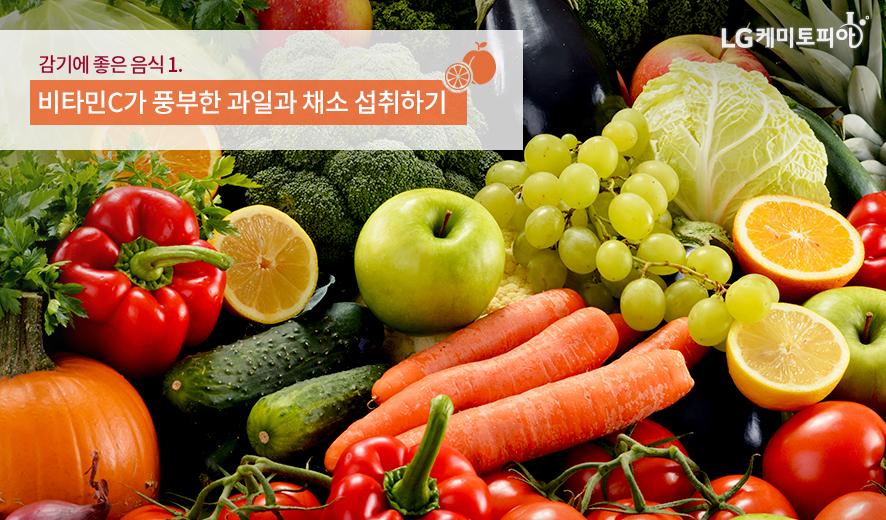 감기에 좋은 음식 1. 비타민C가 풍부한 과일과 채소 섭취하기