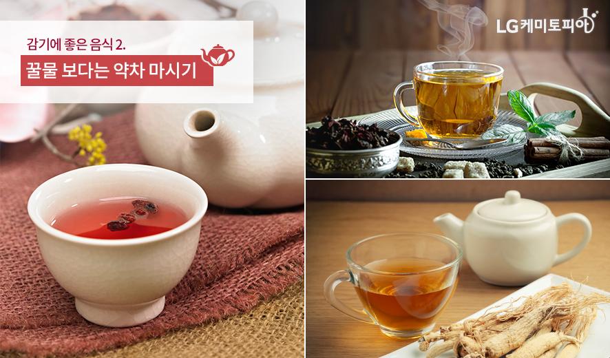 감기에 좋은 음식 2. 꿀물 보다는 약차 마시기