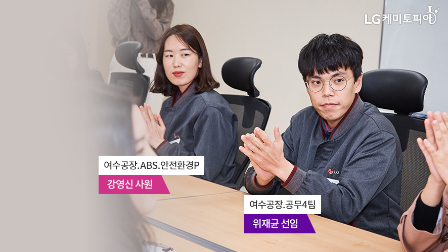 여수공장.ABS.안전환경P 강영신 사원, 여수공장.공무4팀 위재균 선임