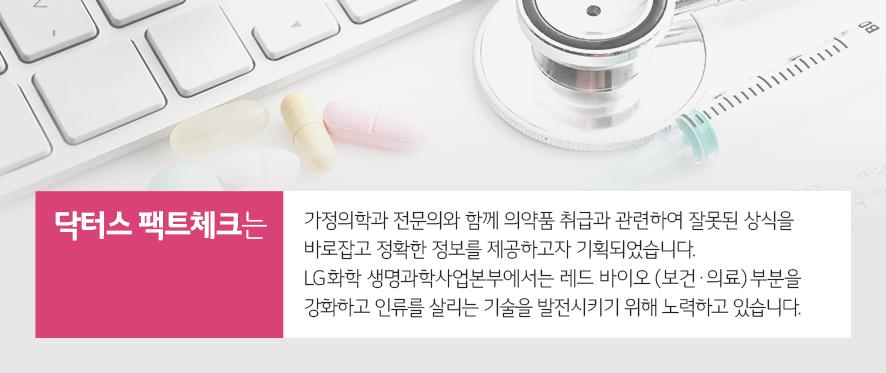 닥터스 팩트체크 소개